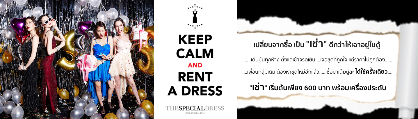 Keep Calm and Rent a Dress