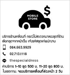 บริการร้านเช่าชุดราตรีเคลื่อนที่ 084-663-9929